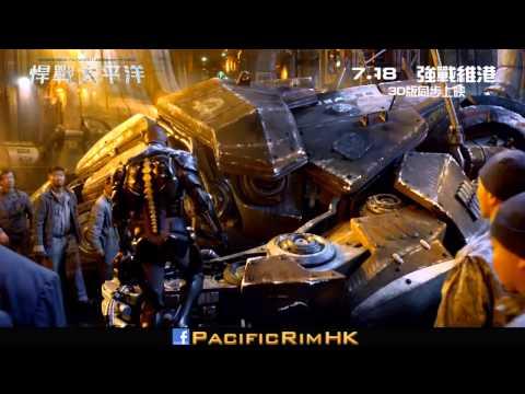 《悍戰太平洋》特別港版電視廣告#1 - 空降維港篇 (HD)