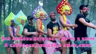 Караоке Оля Полякова   Люли