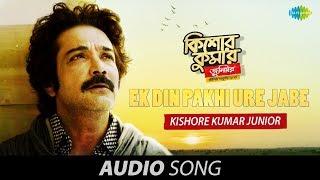 Ek Din Pakhi Ure Jabe | Audio | Kishore Kumar Junior | Prosenjit Chatterjee | Aparajita | Kumar Sanu