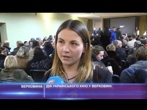 Дні українського кіно у Верховині