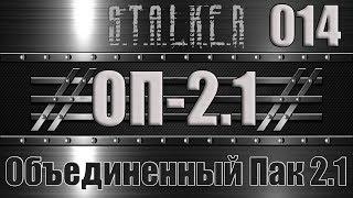 Сталкер ОП 2.1 - Объединенный Пак 2.1 Прохождение 014 ЗАЧИСТКА СПЕЦНАЗА НА БАЗЕ АГРОПРОМА
