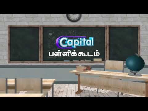 CAPITAL பள்ளிக்கூடம் | EPI-151 | ICT | Programming Languade Pascal
