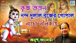 নন্দ দুলাল ব্রজের গোপাল   নাচো নীলকান্ত   Anup Jalota   Nandadulal Brojer   Nacho Nilkanta