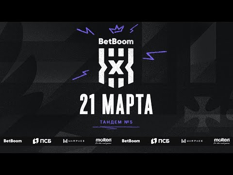 Мужчины | BetBoom Чемпионат России 3х3 | 5 Тандем | Этап 10 | Самара | 21.03.2021