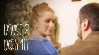 პანიკის გარეშე - სერია 10 (სეზონი2)