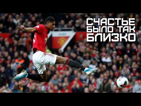 Манчестер Юнайтед 1:1 Ливерпуль | Счастье было так близко!