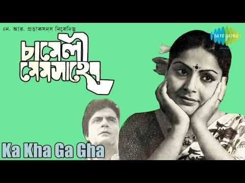 Ka Kha Ga Gha | Chameli Mem Saheb | Bengali Movie Song ...