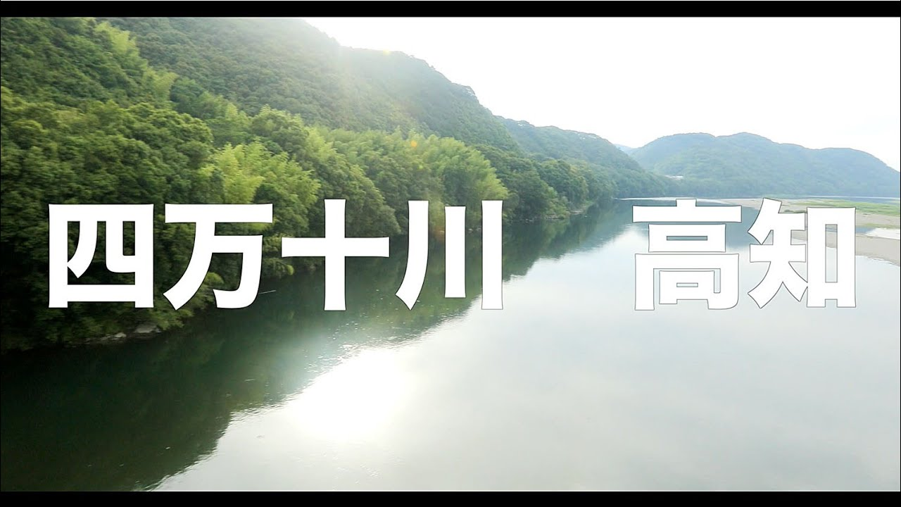 【空の旅#103】「優しいな!朝の四万十川」空撮・多胡光純 四万十川_Kochi aerial