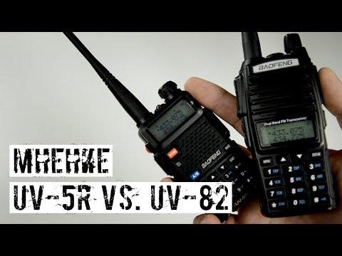 КАКУЮ РАЦИЮ ВЫБРАТЬ, BAOFENG UV-5R ИЛИ BAOFENG UV-82? 5 или 8 ВАТТ?