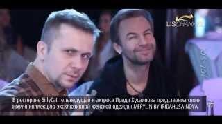27.11 Показ Ириды Хусаиновой MERILYN BY IRIDAHUSAINOVA