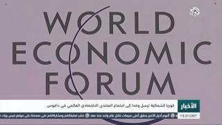 التلفزيون العربي | كوريا الشمالية ترسل وفداً إلى اجتماع المنتدى الاقتصادي العالمي في دافوس
