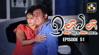 IGI BIGI Episode 51 || ඉඟිබිඟි II 28th November 2020 Thumbnail