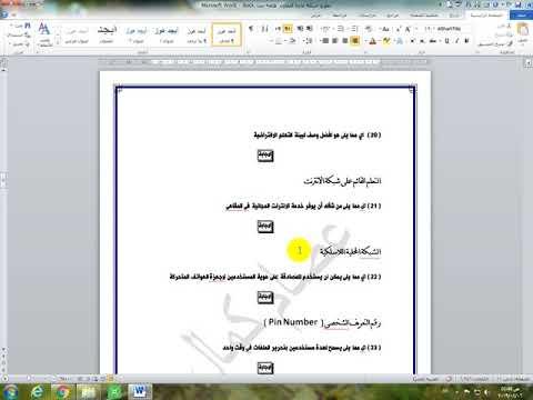 اخيرا  اسئلة التعاون  ICDL TEACHER  على قناة اونلاين كورس شرح عصام كمال