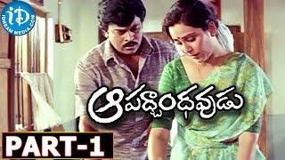 Aapadbandhavudu Full Movie Part 01 || Chiranjeevi, Meenakshi Seshadri || K Viswanath