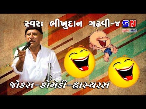 Jokes 2015 - Bhikhudan Gadhvi Jokes - 4 | comedy - New Jokes & Sahitya 2015
