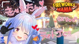 【Fireworks Mania】大花火を打ち上げたる!!!!!!!!!!ぺこ!【ホロライブ/兎田ぺこら】
