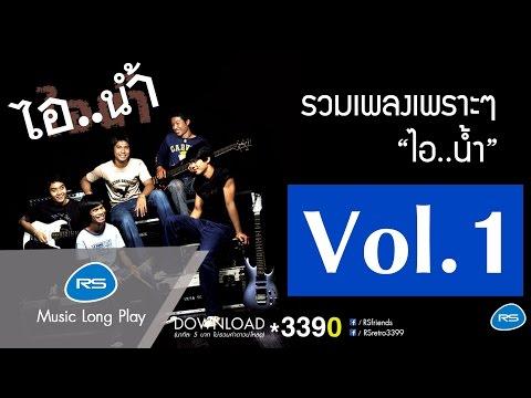 รวมเพลงเพราะๆ ไอ..น้ำ Vol.1 : ไอ..น้ำ [Official Music Long Play]