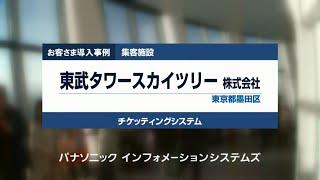https://channel.panasonic.com での公開日:2014年07月01日 今や、東京...