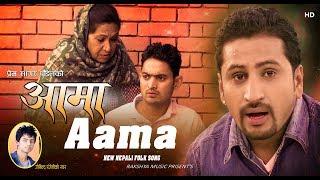 आमा || Aama Official Video New Nepali Lok Song Aama 2074/2017 By Gobinda pangeni Ft Prem Sagar Rama