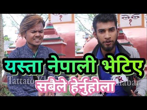 ३ करोड नेपालीले हेर्नैपर्ने भिडियो... तात्तातो खबरमा सार्वजनिक Bhagya Neupane, Milan Pariyar