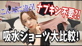 【ナプキン不要!!】噂の吸水ショーツ大量比較してみた!!!