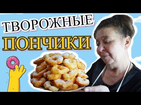 Воздушные ТВОРОЖНЫЕ ПОНЧИКИ/Быстрый рецепт на 80 Пончиков/ВКУСНО ПО ДОМАШНЕМУ.