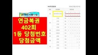 402회 연금복권 1등 당첨번호 당첨금액