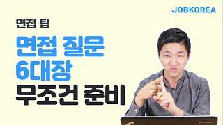 #3 무조건 준비해야 할 면접 질문 6대장(feat. 1분 자기소개) | 권준영 컨설턴트