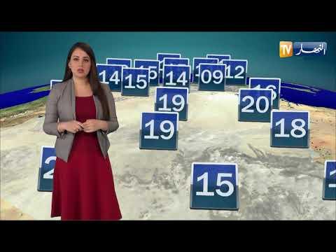 أجواء مشمسة على المناطق الشمالية/ حالة الطقس ليوم الخميس 18 أفريل 2019