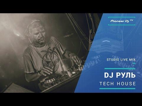 DJ Ray1st /tech house/ @ Pioneer DJ TV | Novosibirsk