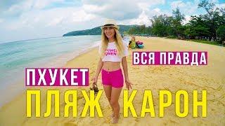 видео Пляж Карон
