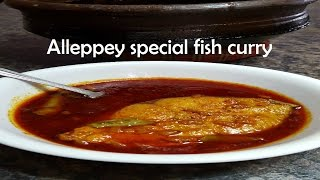 Alleppey fish curry recipe Kerala spicy fish curry without coconut മൻ കറ