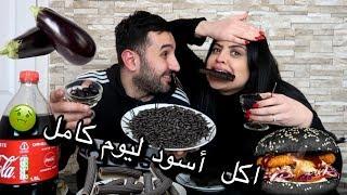 اكلت اكل لونه أسود لمدة يوم كامل !!! صار معنا تسمم 😱