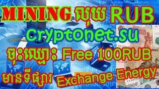Mining Russian ruble   Register Free 100RUB   How to Earn Money Online 2019