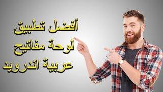 تمام لوحة المفاتيح العربية Tamam Arabic Keyboard screenshot 4