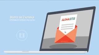 СМС рассылка - AlohaSMS(, 2016-08-28T07:56:45.000Z)