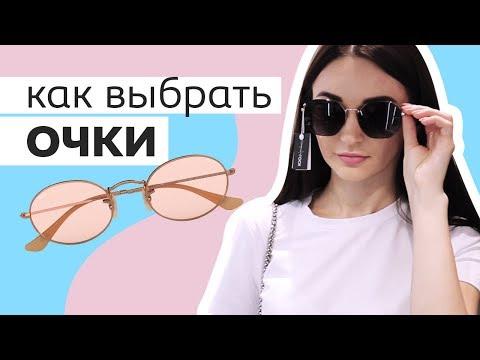 Як ОБРАТИ окуляри: тренди 2019