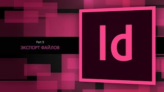 Adobe Indesign CC 2018 #9. Экспорт файлов  || Уроки Виталия Менчуковского