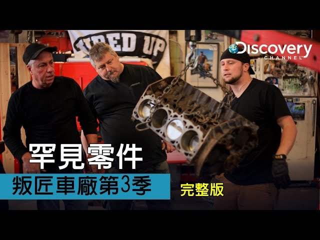 Discovery  叛匠車廠 第3季: 罕見零件