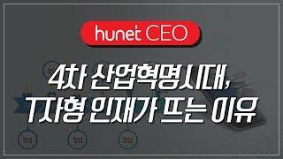 [휴넷CEO] 인더스트리 4.0을 주목하라 – 4차 산업혁명시대, T자형 인재가 뜨는 이유|한석희|미니강의|평생학습 파트너, 휴넷