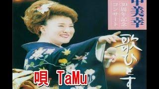 2006年1月1日発売 川中美幸デビュー30周年を記念シングル 作詞:吉岡治...