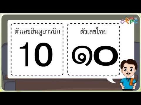 จำนวนนับ 10 - สื่อการเรียนการสอน คณิตศาสตร์ ป.1