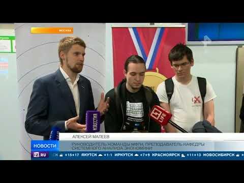 В Москве встретили студентов-победителей чемпионата мира по спортивному программированию