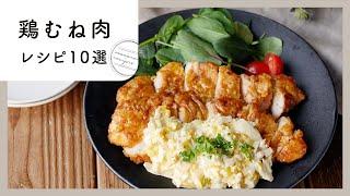 【人気!鶏むねレシピ10選】節約&ヘルシー!簡単おいしいレシピをご紹介♪