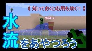 【マインクラフト】 今さら聞けない!水流の仕組みを動画で知ろう!