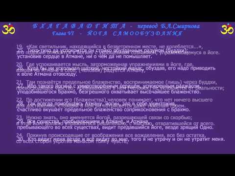 БХАГАВАДГИТА - Глава VI (перевод Б.Л.Смирнова)
