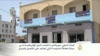 موريتانيا تتصدر حركة الطاقة المتجددة في أفريقيا