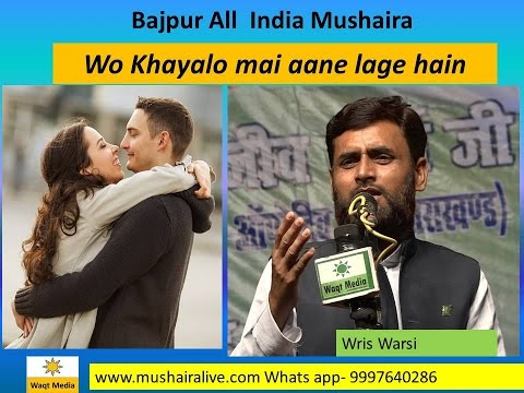 Waris Warsi Latest  Bajpur All India Mushaira 2016
