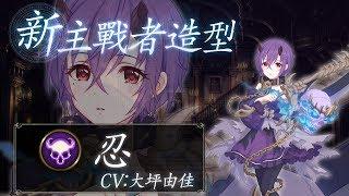 公主連結R合作!【忍】主戰者造型動畫