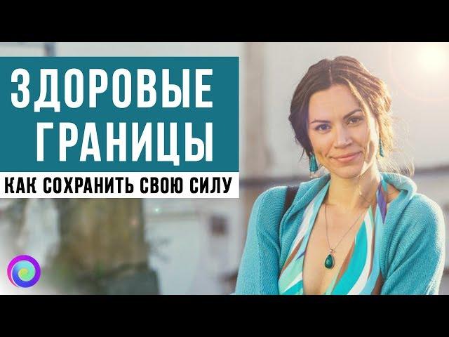 ЗДОРОВЫЕ ГРАНИЦЫ: как сохранять свою силу – Екатерина Самойлова